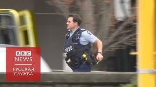 Стрельба в Новой Зеландии: нападение на мечети в Крайстчерче