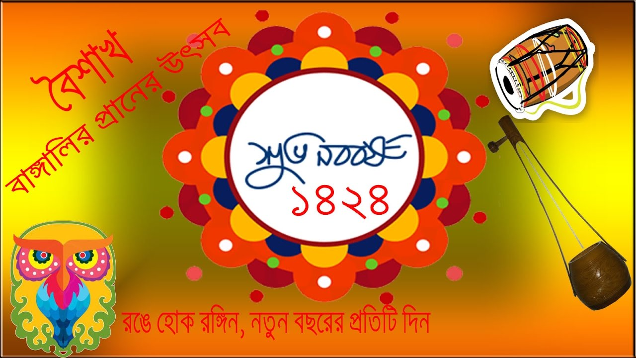 pohela boishakh bengali new year greetings