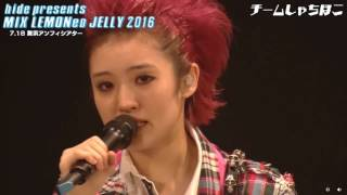 memory of hide hide presents MIX LEMONeD JELLY 2016 チームしゃちほ...
