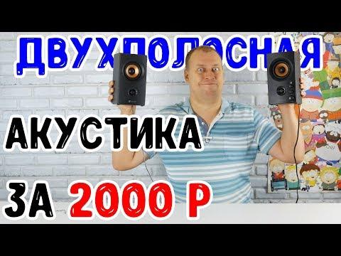 ДВУХПОЛОСНАЯ!!! акустика за 2000 рублей - Обзор Oklick OK-164