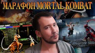 МАРАФОН MORTAL KOMBAT - ARMAGEDDON | SPECIAL FORCES | MK9 ...