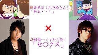 「シェ―WAVEおそ松ステーション」 おそ松さんラジオ part2 「第1回 シ...