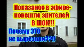 Дом 2 Новости 11 Сентября 2018 (11.09.2018) Раньше Эфира
