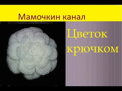Объемный легкий цветок крючком