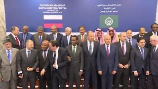 Церемония фотографирования глав делегаций на сессии Российско-Арабского Форума сотрудничества