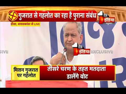 CM Gehlot addressed the public in support of Banaskantha Lok Sabha Congress candidate Prithvi Bhai