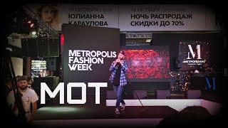 МОТ ТЦ Метрополис 15.10.17 Black Star