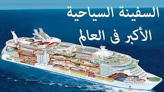 أكبر سفينة سياحية  فى العالم !
