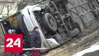 На юге Польше разбился автобус с российскими туристами - Россия 24