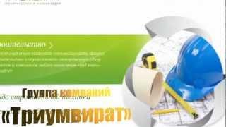 Обеспечение процесса строительства.(Группа компаний «Триумвират» основана в 2006 году на базе управления механизации и автотранспорта. Основным..., 2012-05-10T20:28:18.000Z)