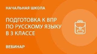 Подготовка к ВПР по русскому языку в 3 классе