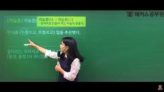 ★24시간 공무원 쌩기초 인강 다시보기★ 9급공무원, …