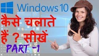 windows 10 manual