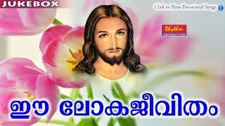 Ee Loka Jeevitham # Christian Devotional Songs Malayalam # New Malayalam Christian Songs