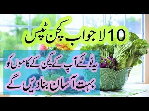 kitchen tips and tricks || kitchen totkay in urdu