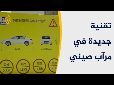 مرآب ذكي بالصين يستخدم تقنية جديدة لإيقاف السيارات  - 08:53-2019 / 1 / 13
