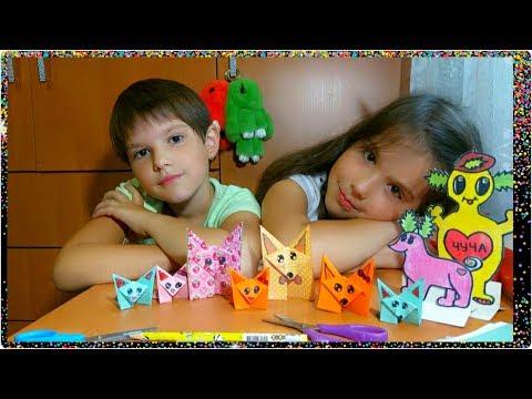 DIY! Оригами лисичка и волчонок! Классные поделки из бумаги!