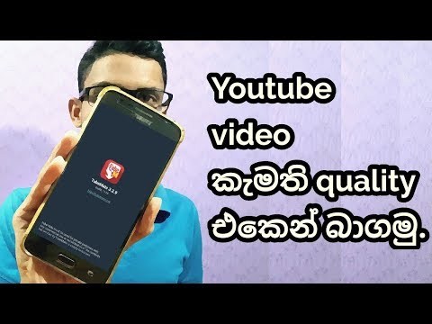 3 Best ways 😎to dawnload youtube videos with different qualities - sinhala