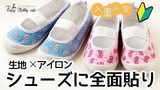 【上履きデコパージュ】ローラアシュレイ生地で簡単にできちゃう全面貼りデコ thumbnail