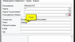 Регистрация пользователя в САПР ТП Вертикаль