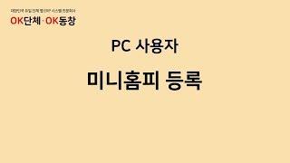 미니홈피 등록(PC) - 음성+자막+확대