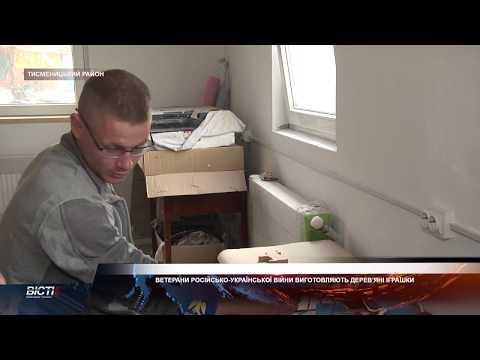 Ветерани російсько-української війни виготовляють дерев'яні іграшки