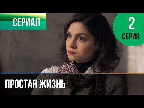 Простая жизнь 4 серия - Мелодрама | Фильмы и сериалы - Русские мелодрамы