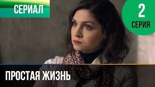 ▶️ Простая жизнь 2 серия - Мелодрама | Фильмы и сериалы - Русские мелодрамы
