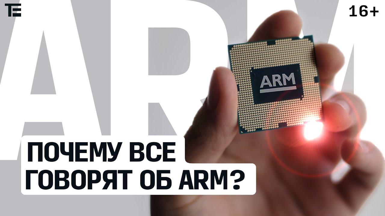 Download Объясняем, что такое ARM процессоры, и почему Apple выбрала их