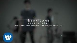 Dear Jane - Rising Star (Alternate MV)