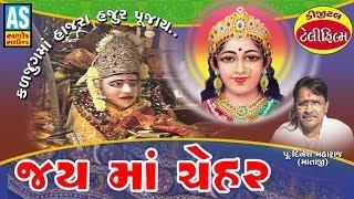 Jay Maa Chehar Film || Chehar Maa Na Parcha || Jai Chehar Maa Full Story Movie