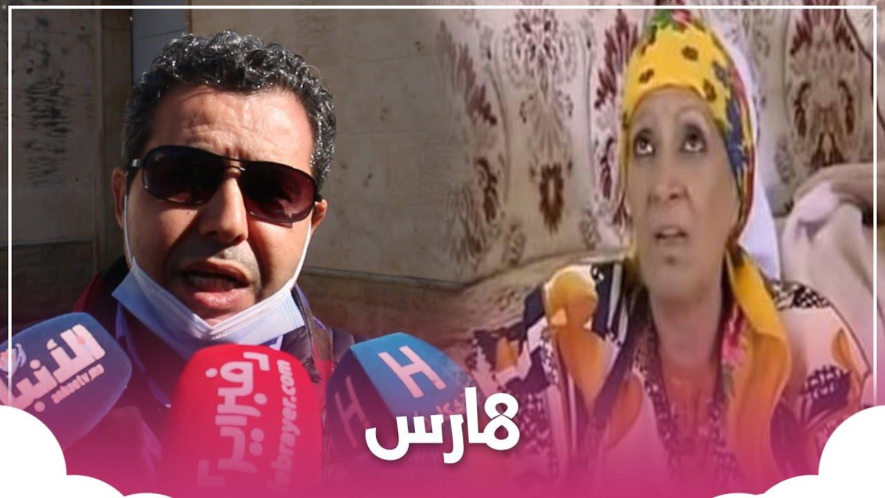 الركاكنة يبكي الممثلة زهور: فقدنا قامة وطنية أعطت الكثير للمغرب  - 23:58-2021 / 4 / 16