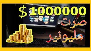 محاكي مقهى الألعاب #13 أول مليونير؟؟ 😍