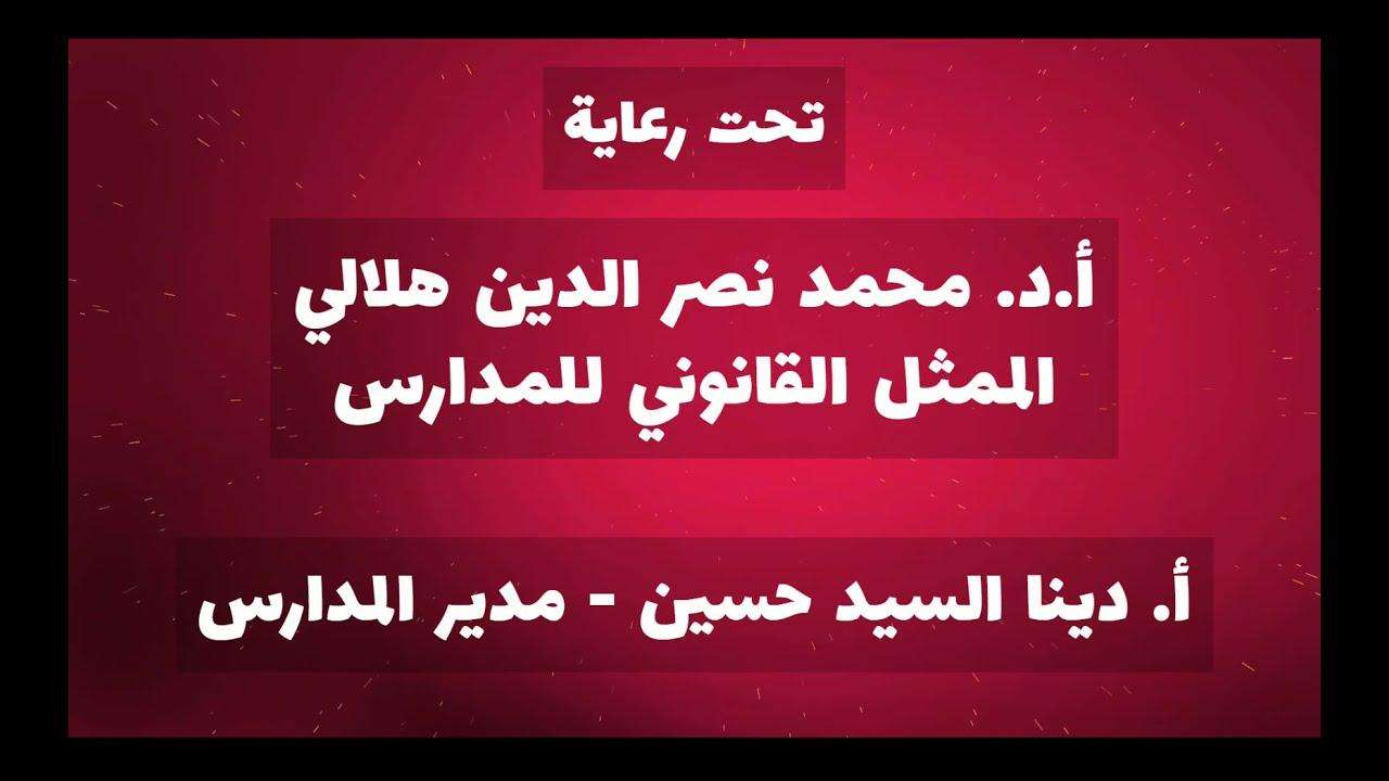 كلمة الأستاذة/ دينا السيد حسين - مدير المدارس