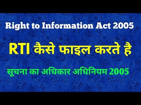 What is RTI Act 2005 in Hindi | How To File RTI Application & Procedure| सूचना का अधिकार क्या है