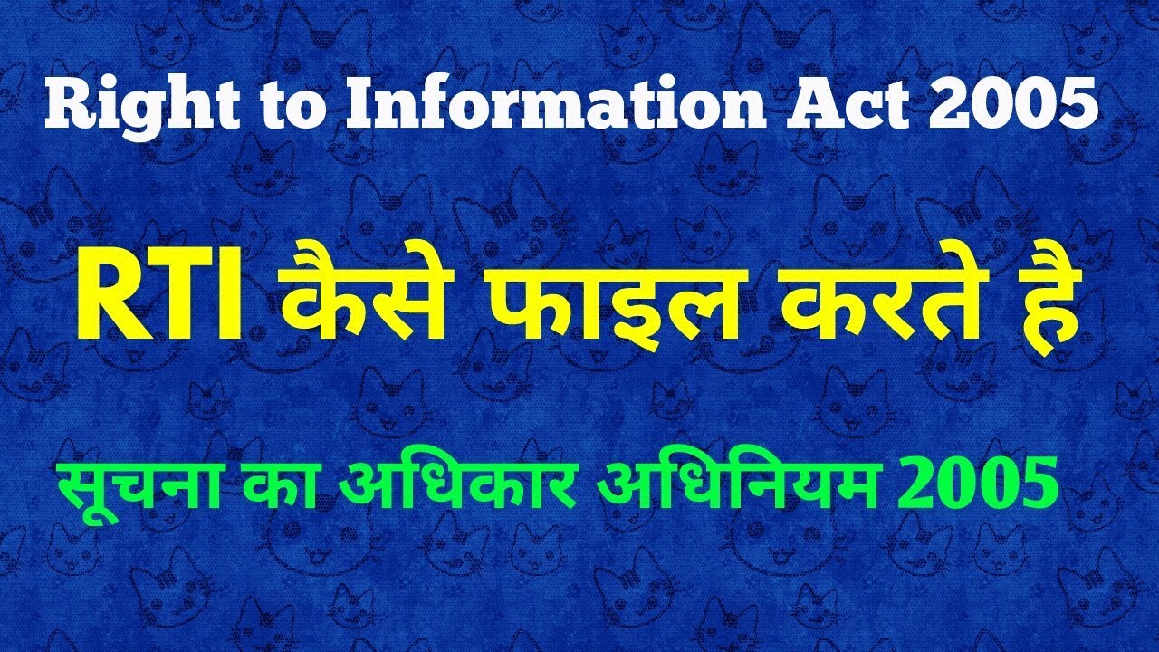 To pdf right in information act hindi