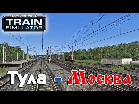 Train Simulator 2017. Маршрут Москва-Тула TS2017