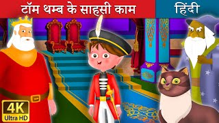 टॉम थंब के एडवेंचर्स | Adventures of Tom Thumb in Hindi | Kahani | Hindi Fairy Tales