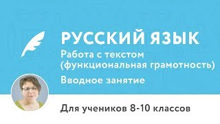 Вводное занятие по курсу «Работа с текстом (функциональная грамотность) 8–10 классы»