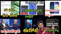Redmi 5G Phone at 10k,IQOO 3 Price Drop,Oneplus Concept Phone 2,Realme Android 11 List,Motorola Edge