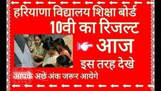 👉HBSE हरियाणा 10वी रिजल्ट आज 3 बजे 2019।। haryana 10th Result Today 3 PM 2019।।