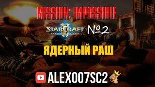 МИССИЯ НЕВЫПОЛНИМА №2: ЯДЕРНЫЙ РАШ - StarCraft 2 LotV