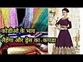 katran market mangolpuri |lehenga choli ,ladies suit , gown ,frowk ,saree fabrics