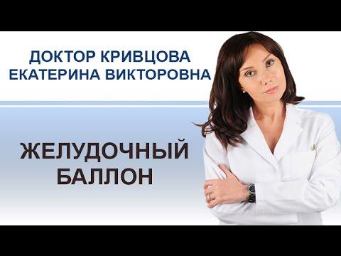 Лечение ожирения в Киеве, Одессе, цена на лечение ожирения