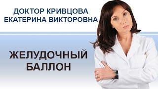 Кривцова Е.В. Холодов С.Е. Желудочный баллон.