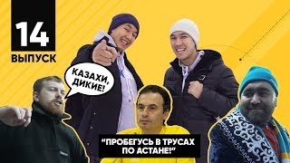 НогаМяч #14 | Украинцы против Казахов | Казахи дикие? | Матч Астана - Динамо Киев взгляд изнутри