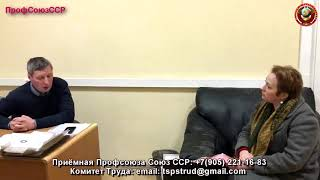 Смотреть видео Нарушаете закон   Профсоюз Союз ССР идет к Вам онлайн