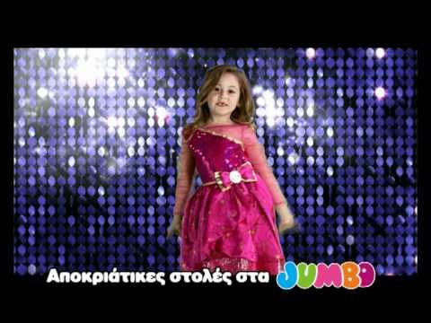 Jumbo Κοριτσίστικες Αποκριάτικες Στολές - YouTube 3ae3b93b61f