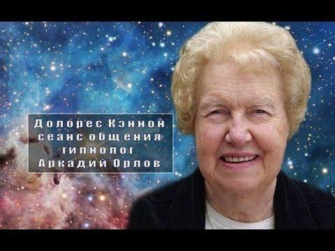 Доллорес Кэннон сеанс гипноза гипнолог Аркадий Орлов