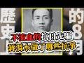 不流血的抗日先驅!蔣渭水逝世90周年,他為台灣的自由平等做了哪些抗爭 英雄說書 #Shorts
